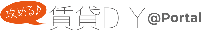 「攻める!」賃貸DIY
